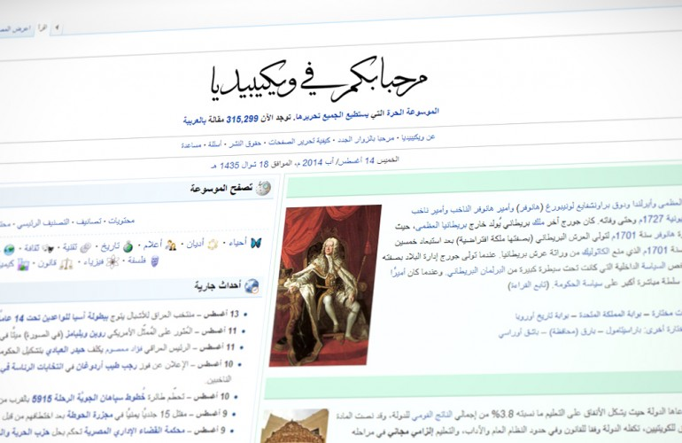wikipedia-arabic